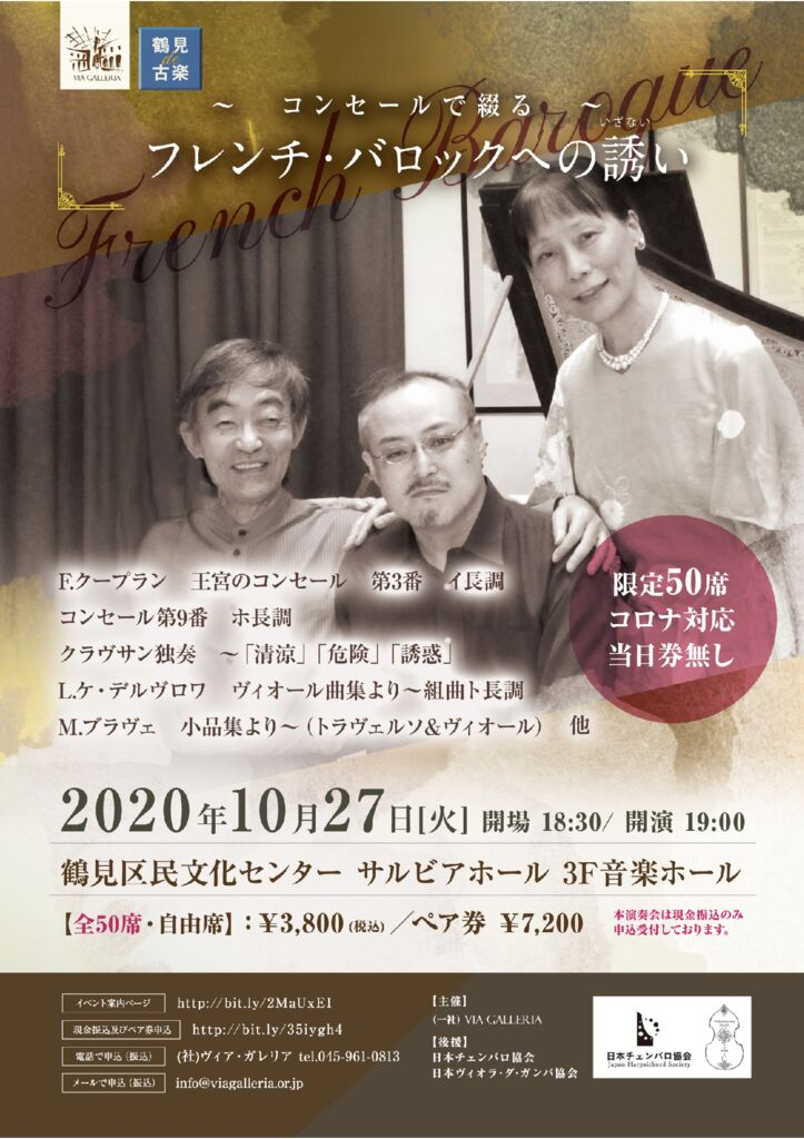 A4flyer_20201027-web画像のサムネイル