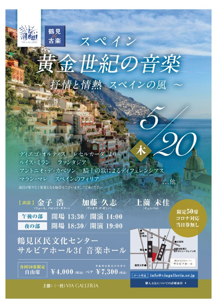 A4flyer_20210520-変換済み (3)のサムネイル