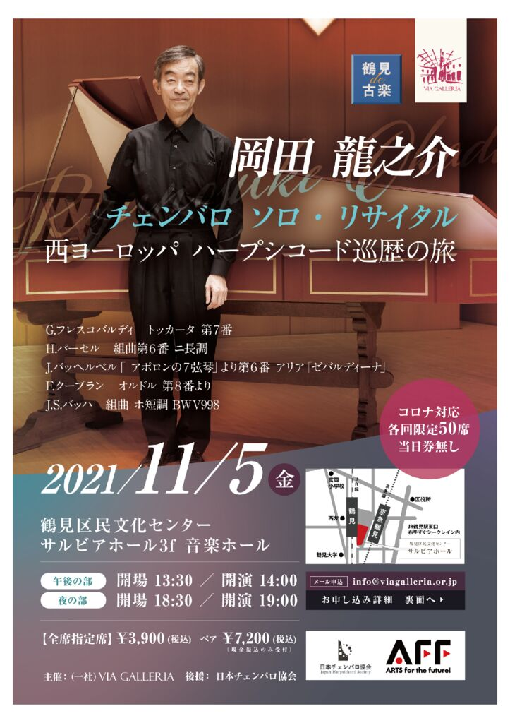 A4flyer_20211105_front-変換済みのサムネイル